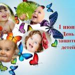 1496269938_den-zaschity-detey